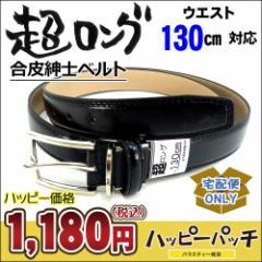 大きいサイズ メンズ ベルト 合皮 ビジネス 紳士 黒 GB-CL7 超ロング ウエスト130cmまで メンズベルト 長さ調節 長い