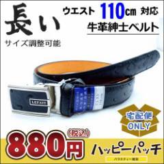紳士牛革ベルトロングサイズ 黒 GB-E21(ABA4) 長尺メンズベルト ロングレザーベルト.ワンタッチ式バックルベルト 通販
