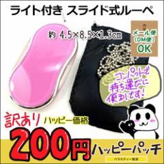 ◎ 訳あり ライト付きルーペ ピンク KM-039 ポケットルーペ スライド式 虫眼鏡 虫めがね 虫メガネ 拡大鏡