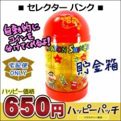 貯金箱 クレヨンしんちゃん 赤 ML-302 コインバンク セレクターバンク