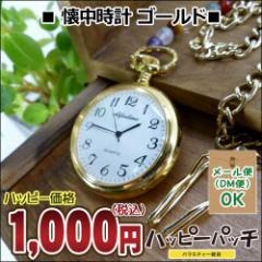 ◎ 懐中時計 ゴールド 天然石風チェーン NS-028 ポケットウォッチ アンティーク風 ビンテージ風 開運