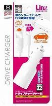 ◆即日発送◆PT※DSi専用 DSi用シガーソケット型充電器 ドライブチャージャーi(リンクスプロダクツ)新品