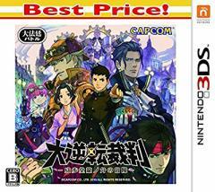 特価◆即日発送◆3DS 大逆転裁判 -成歩堂龍ノ介の冒險- (Best Price!)新品16/12/08