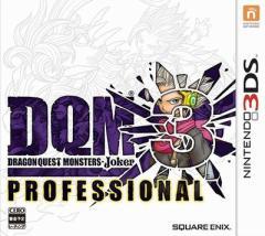 ◆即日発送「先々週の新作」◆3DS ドラゴンクエストモンスターズ ジョーカー3 プロフェッショナル新品17/02/09