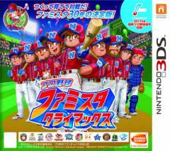 特価◆即日発送◆3DS プロ野球 ファミスタ クライ...