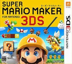 特価◆即日発送◆3DS スーパーマリオメーカー for ニンテンドー3DS新品16/12/01