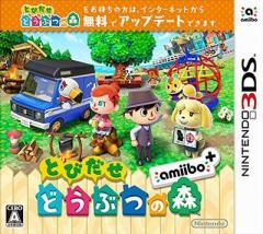 特価◆即日発送◆3DS とびだせ どうぶつの森 amiibo+ (amiiboカード同梱)新品16/11/23