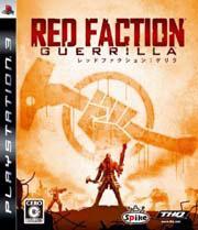 ◆即日発送◆PS3Red Faction:Guerrilla(レッドファクション:ゲリラ)【PS3版】中古