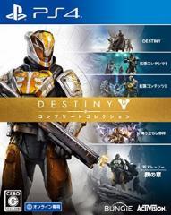 ◆即日発送◆PS4 「特典付き」Destiny デスティニー コンプリートコレクション新品16/09/21