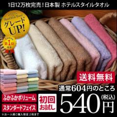 (送料無料)お試し 日本製 ホテルスタイルタオル スタンダード フェイスタオル <初回限定価格>おひとり様2枚まで タイムセール