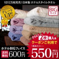 ビッグ フェイスタオル ホテルスタイル タオル 1枚 ミニバスタオル 100cm丈 日本製 お試し 送料無料 big_ki