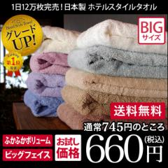 ビッグ フェイスタオル ホテルスタイル タオル 1枚 ミニバスタオル 100cm丈 日本製 お試し 送料無料