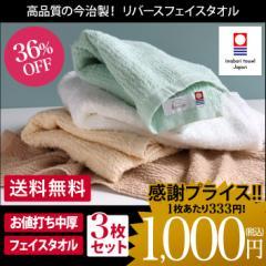今治タオル フェイスタオル 同色3枚セット リバース 日本製 送料無料 big_ki