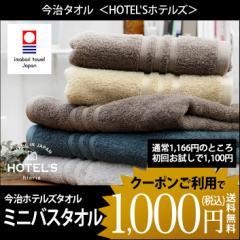今治タオル ミニバスタオル HOTEL'S ホテルズ ホテルタオル 1枚 日本製 お試し 送料無料