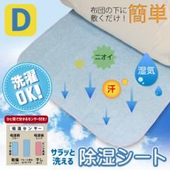 除湿シート 洗える 寝具用 ダブル 130×180cm 丸洗い可能 除湿 除湿マット センサー付き  湿気対策 シリカゲル入り