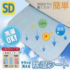除湿シート 洗える 寝具用 セミダブル 110×180cm 丸洗い可能 除湿 除湿マット センサー付き  湿気対策 シリカゲル入り