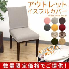 アウトレット 椅子カバー イスカバー イスフル チェアカバー ストレッチ 伸縮 フィット
