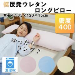 送料無料!低反発ウレタンロングピロー  120cm幅のロングタイプ タオル地 の 枕カバー 付き 抱き枕 や クッション にも使える