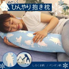 ひんやり 抱き枕 送料無料 冷感 柄物 シロクマ ペンギン 妊婦 マタニティ ボディーピロー