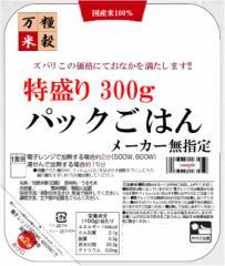 【送込】メーカー指定なしの『パックごはん 特盛り』300gx24袋 1もしくは2ケース
