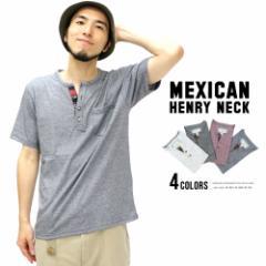 Tシャツ メンズ ヘンリーネック メキシカン Tシャツ 半袖 マルカワ 無地 アメカジ ヘンリーネックTシャツ メキシカン Tシャツ Tシャツメ