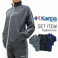Kaepa セットアップ 上下セット ジャージ スポーツ 長袖 イージーパンツ レディース シンプル 無地 パーカー ランニング ライン 部屋着