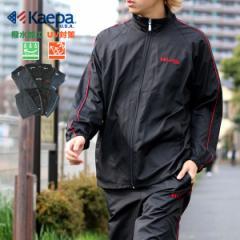 送料無料 Kaepa セットアップ 上下 メンズ 撥水 UVカット 長袖 スポーツウェア トレーニングウェア スポーツブランド ケイパ
