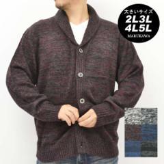 【送料無料】【大きいサイズ】セーター メンズ カーディガン メンズファッション 大きいサイズ 2L 3L 4L 5L きれいめ ニット ショール