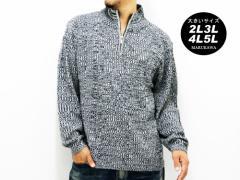 送料無料 大きいサイズ メンズ セーター ハーフジップ スタンド衿 キングサイズ 2L 3L 4L 5L マルカワ ハイネック ジップ ニット きれい