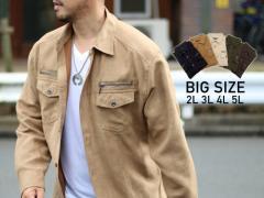 送料無料 大きいサイズ メンズ シャツ 長袖 フェイク スエード 素材 キングサイズ 2L 3L 4L 5L マルカワ スウェード レザー 革 合皮 ジッ