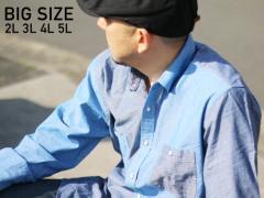 大きいサイズ メンズ シャツ 長袖 ダンガリー クレイジー 切替 キングサイズ 2L 3L 4L 5L マルカワ 無地 シンプル きれいめ 清潔感 爽や