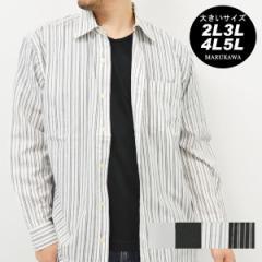 送料無料 大きいサイズ 3L 4L 5L メンズ シャツ 長袖 ストライプ & 無地 Tシャツ セット【アンサンブル キングサイズ 2