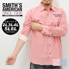 送料無料 大きいサイズ 3L 4L 5L メンズ シャツ 長袖 SMITHS AMERICAN【キングサイズ 2L 3L 4L 5L 6L マルカワ スミス