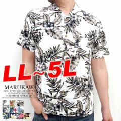 送料無料 大きいサイズ 3L 4L 5L アロハシャツ メンズ 大きいサイズ レーヨン