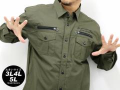 送料無料 大きいサイズ メンズ シャツ 長袖 ジップデザイン キングサイズ 3L 4L 5L マルカワ ジップ ジッパー シンプル きれいめ 清潔感