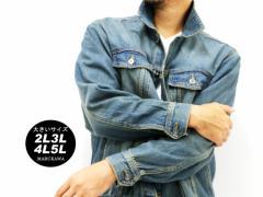送料無料 大きいサイズ メンズ デニム Gジャン キングサイズ 2L 3L 4L 5L マルカワ ジージャン ジーンズ ジャケット アウター ワンウォッ