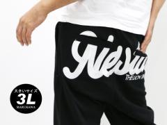 【送料無料】【大きいサイズ】メンズ スウェット パンツ イージーパンツ キングサイズ 3L イージーウエア キング ストリート カジュアル