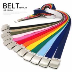 【ベルト】【ガチャベルト】ベルト メンズ レディース メンズファッション ビジネス 通勤 通学 就職 就活 日本製