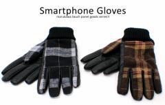 スマホ手袋 防寒手袋 グローブ タッチパネル スマホ用手袋 タッチグローブ フリー 女性 男性 おしゃれスマホ手袋 レディース メンズ