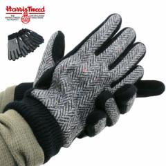 送料無料 Harris Tweed 手袋 メンズ レディース 冬 裏ボア 毛100% 豚革 グレー グリーン ネイビー  男女兼用 防寒 暖か 全5色