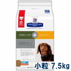 【C】ヒルズ 犬用 メタボリックス+ユリナリー 体重管理+尿ケア 小粒 チキン入り 7.5kg