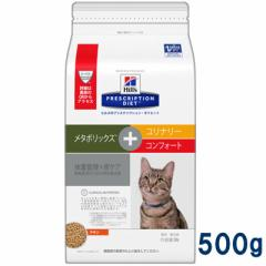 【C】ヒルズ 猫用 メタボリックス+ユリナリー コンフォート 体重管理+尿ケア チキン 500g