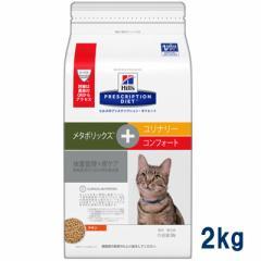 【C】ヒルズ 猫用 メタボリックス+ユリナリー コンフォート 体重管理+尿ケア チキン 2kg