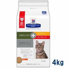 【C】ヒルズ 猫用 メタボリックス+ユリナリー コンフォート 体重管理+尿ケア チキン 4kg