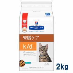 【C】ヒルズ 猫用 k/d 腎臓ケア ツナ 2kg