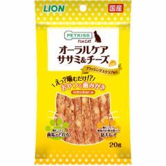 LION ペットキッス for cat オーラルケア ササミ&チーズ 20g