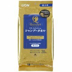 LION クイック&リッチ トリートメントイン シャンプータオル 愛犬用