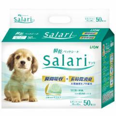 LION 瞬乾ペットシート Salari(サラリ) レギュラー 50枚