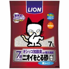 LION ニオイをとる砂 7歳以上用 紙タイプ 7L