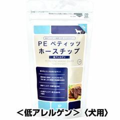 【C】PE ペティッツホースチップ <低アレルゲン>
